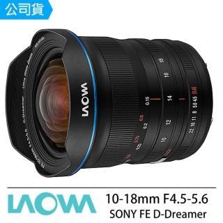 【LAOWA】老蛙 10-18mm F4.5-5.6 超廣角(10-18 公司貨 SONY 全幅)