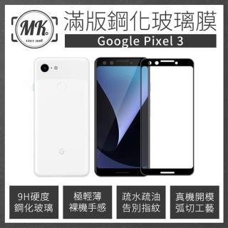 【MK馬克】Google Pixel 3 5.5吋 全滿版9H鋼化玻璃保護膜 保護貼 - 黑色