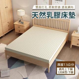 【HA Baby】天然乳膠床墊 120床型-下舖專用(7.5公分厚度 天然乳膠 上下舖床型專用)