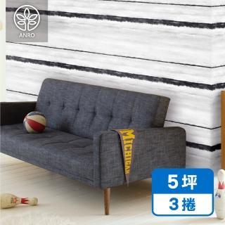 【ANRO壁紙】無甲醛壁紙 3D壓紋 SGS認證安全無毒 海灘風黑色壁紙 頂級防焰建材(3捲/5坪)