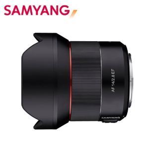 【韓國SAMYANG】AF 14mm F2.8 自動對焦廣角鏡頭(公司貨 CANON EF)