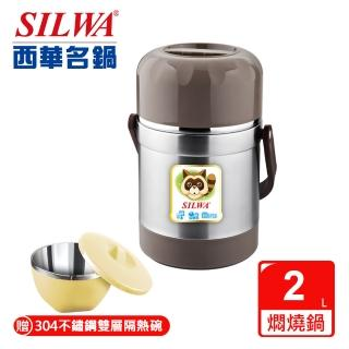 【SILWA 西華】浣熊真空燜燒提鍋2L-304高級不鏽鋼材質(★贈雙層304不鏽鋼隔熱碗一入)