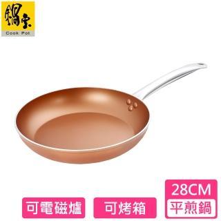 【鍋寶】金銅萬用不沾鍋深平底鍋-28CM(FP-3128BZ)