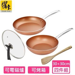 【鍋寶】金銅不沾鍋30cm雙鍋四件組(炒鍋+平底鍋+玻璃鍋蓋+鏟)