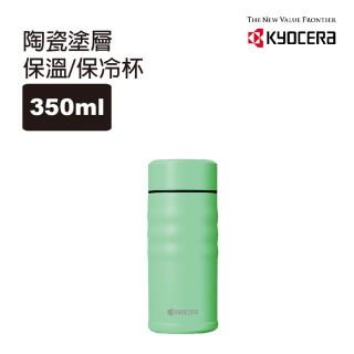 【KYOCERA 京瓷】旋蓋不銹鋼陶瓷塗層保溫保冷杯350ml(馬卡龍綠)