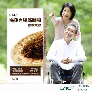【GNC 健安喜】LAC 海蘊之褐藻醣膠膠囊120粒(海蘊萃取物/鹿角靈芝粉末)