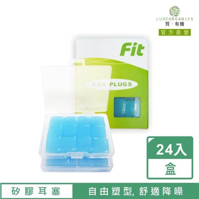 【FIT】矽膠耳塞24入(超柔軟可塑型 防噪音 游泳 飛行 適用)