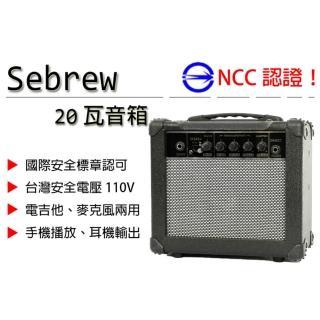 【Sebrew希伯萊】20W專業音箱 MP3播放功能 破音失真功能 電吉他音箱 麥克風 擴大器 喇叭(音箱)
