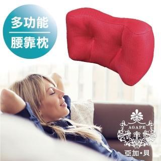 【AGAPE 亞加.貝】立體透氣.多功能記憶.特殊網布.舒緩壓力《3D紓壓腰足枕》(日本超人氣)