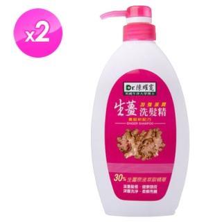 【Dr.陳耀寬】生薑滋潤洗髮精2入