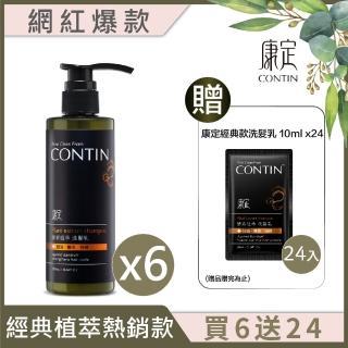 【CONTIN 康定】網紅推薦 酵素植萃洗髮乳(6入組)