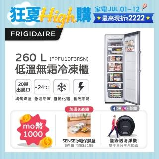 【1/1-1/31送500mo幣★Frigidaire富及第】260L