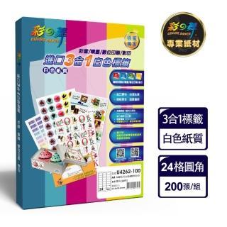 【彩之舞】進口3合1白色標籤 200張/組 A4-24格圓角-3x8/U4262-100(貼紙、標籤紙、A4)