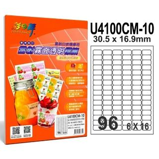 【彩之舞】進口雷射霧面透明標籤A4-96格圓角-6x16/10張/包 U4100CM-10x2包(貼紙、標籤紙、A4)