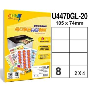 【彩之舞】進口彩雷亮面標籤A4-8格直角-2x4/20張/包 U4470GL-20x3包(貼紙、標籤紙、A4)