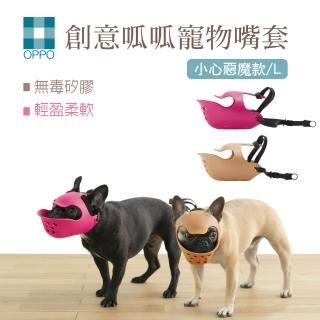 【日本 OPPO】創意呱呱寵物嘴套L-小心惡魔款(適合法鬥與扁臉寵物)