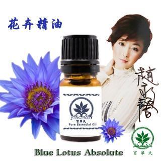 【百翠氏】藍蓮花絕對精油原精3% -5ml(溫柔甜美飄逸的花香)