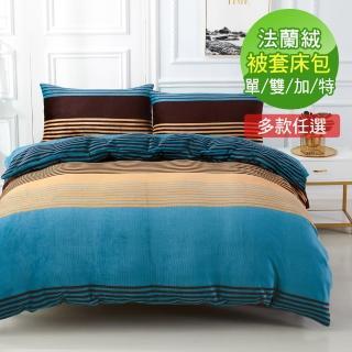 【ReVe 蕾芙】法蘭絨雙人床包被套四件組(多款任選)