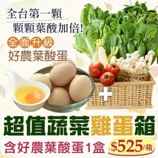 【台灣好農】超值蔬菜雞蛋箱(蔬菜箱)