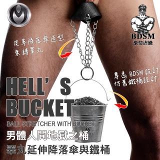 【MASTER SERIES】男體人間地獄之桶 睪丸延伸降落傘與鐵桶 Hells Bucket Ball Stretcher(BDSM)