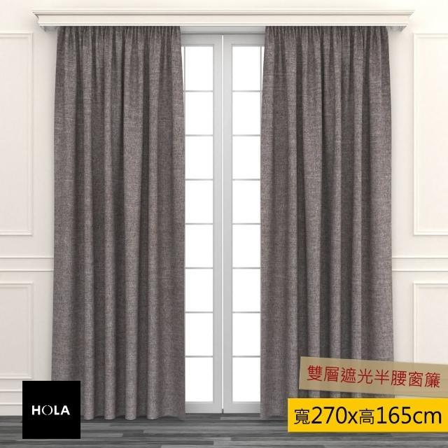 【HOLA】素色織紋雙層遮光半腰窗簾