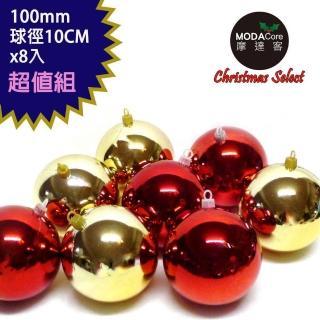 【摩達客】聖誕100mm紅金雙色亮面電鍍球8入吊飾組合(10CM)