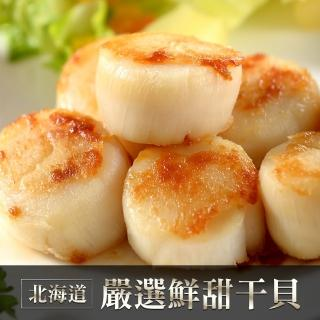 【愛上海鮮】日本北海道特級干貝5包組(約6顆/180g±10%/包)