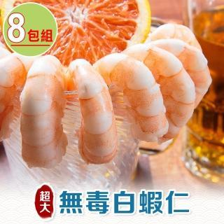 【愛上海鮮】超大無毒白蝦仁8包組(約10尾/150g/包)