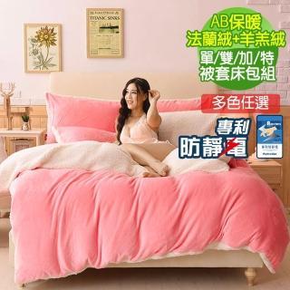 【Yipeier防靜電升級款】頂級超保暖素色法蘭絨X羊羔絨兩用被毯床包組(單人/雙人/加大/特大)