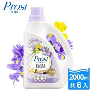 【Prosi 普洛斯】鳶尾花香水濃縮洗衣凝露2000mlx6入(擁有香水層次感)