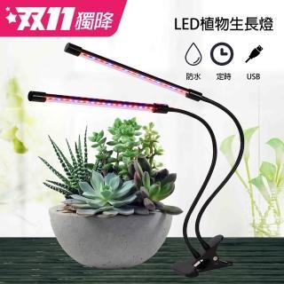 【君沛】植物燈 LED 雙管 夾式 植物生長燈 多肉植物 植物檯燈(植物燈具)