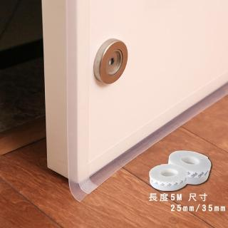 FaSoLa 門窗 門縫隔音防風密封DIY硅膠條(35mm)