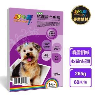 【彩之舞】RC絨面銀光相紙-防水265g 4×6in 30張/包 HY-B96x2包(噴墨紙、防水、4x6、相片紙)