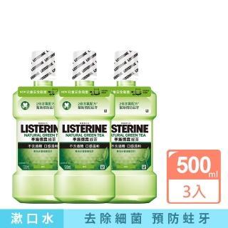 【Listerine 李施德霖】天然綠茶防蛀護齦漱口水(500mlx3)