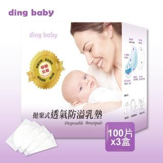 【ding baby】拋棄式透氣防溢乳墊100片X3盒(加贈1盒100片 婦幼展長銷冠軍商品)