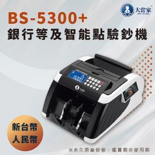 【大當家】保固14個月業界首創BS-5300台幣/人民幣商用點驗鈔機