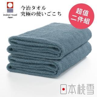 【日本桃雪】日本製原裝進口今治飯店浴巾超值兩件組(紺青  鈴木太太公司貨)