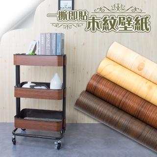 【樂嫚妮】自黏式木紋路高質感造型壁紙