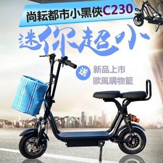 【SUNIWIN】尚耘國際電動親子車C230(自行車/ 迷你摺疊車/ 極輕代步車)