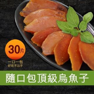 【築地一番鮮】口湖大師野生一口烏魚子30片(30片/包 共1包)