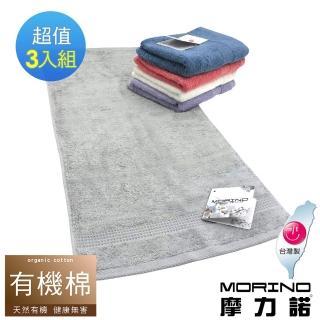 【MORINO】有機棉歐色緞條毛巾(3入組)