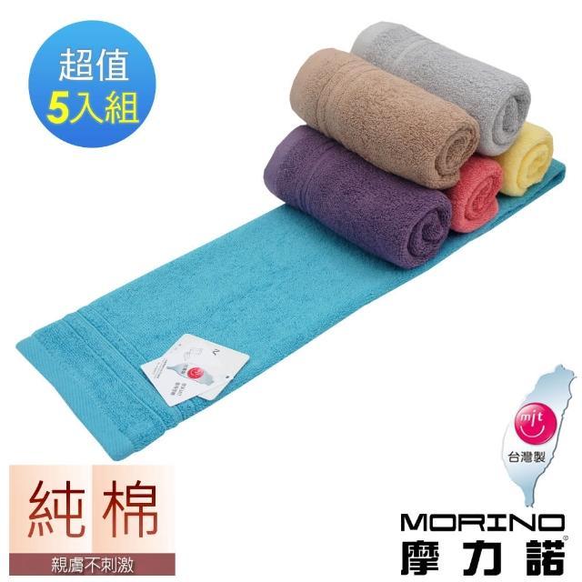 【MORINO】飯店級素色緞條毛巾(5入組)/
