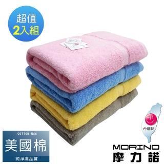 【MORINO】美國棉素色緞條浴巾(2入組)