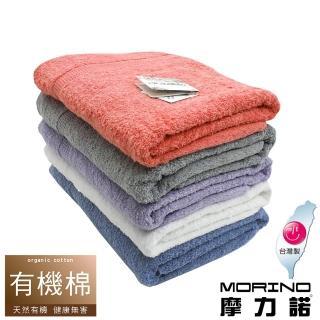 【MORINO】有機棉歐色緞條浴巾