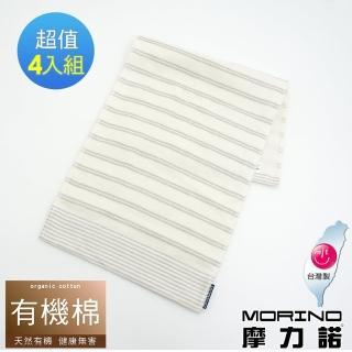 【MORINO】有機棉竹炭雙橫紋紗布童巾(4入組)