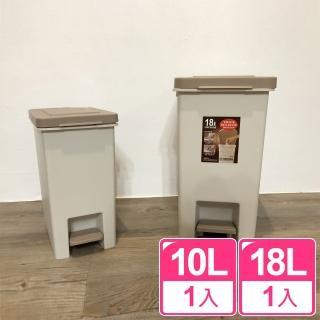 【真心良品】杜克腳踏式垃圾桶_10L+18L(2入)