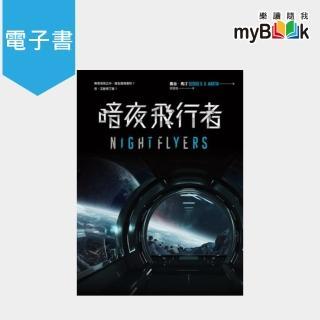 【myBook】暗夜飛行者【喬治馬汀NETFLIX影集原著】(電子書)