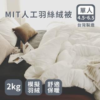 【絲薇諾】MIT科技羽絲絨被(單人-135×195cm)