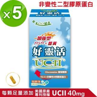 【友GO健康】好靈活UCII40mg(MSM+薑黃+葡萄糖胺)加強型5合一膠囊30顆x5盒(歐.美7項專利非變性二型膠原蛋白)