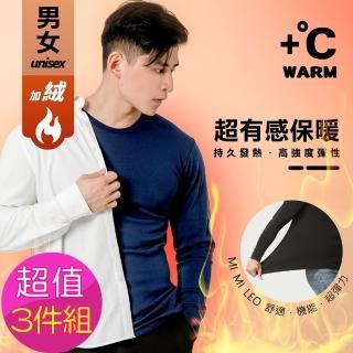 【MI MI LEO】男韓版刷毛保暖衣-超值三件組(發熱衣#保暖衣#男性#刷毛#出清促銷組)